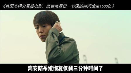 1. 高手们:韩国高评分悬疑电影,高智商罪一节课的时间偷走1500亿