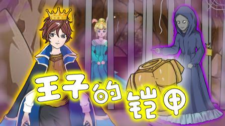 烧脑推理:王子走上营救公主之路!面对邪恶巫师最后有怎样结局?