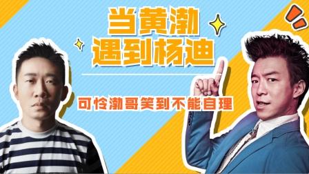 【热播TOP】《忘不了餐厅》:当黄渤遇到杨迪时,奶奶认错杨迪母子变夫妻,黄渤快要笑哭了