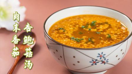 酸香爽口 秋季必备的肉末番茄杏鲍菇汤