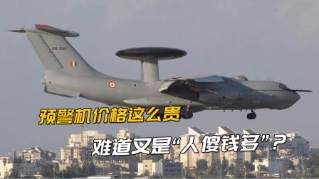 10亿美元购2架预警机!印度空军斥资,要和阵风形成超视距搭档