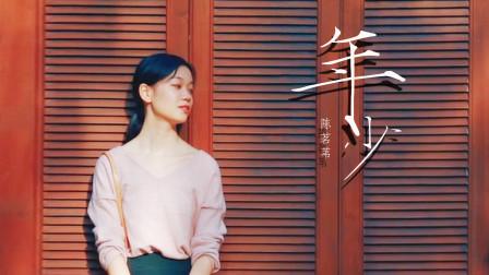 上海外国语大学的气质小姐姐陈茗苇原创歌曲《年少》