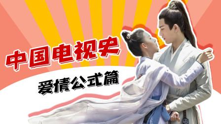 """《少女大人》用《中国电视史》打开""""碰瓷CP"""",爱情公式爆笑来袭!"""