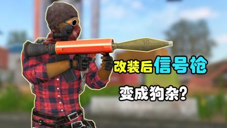 吃鸡新武器:改装后的信号枪,变成一把狗杂,还能全自动射击!