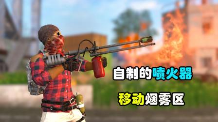吃鸡新武器:假如游戏中加入这把喷火器,你会氪金吗?