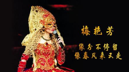 梅艳芳:她唱这首《坏女孩》,惨遭大陆7年,只因这几句歌词