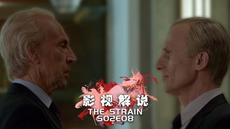 影视解说:美剧《血族》第二季第八集