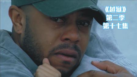 《越狱》第二季第十七集,两名铁骨铮铮的汉子,流下了绝望的泪水