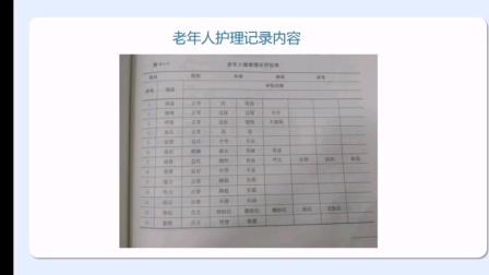 老年人健康评估表
