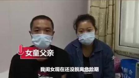 8月29日,哈尔滨道里区一名5岁女童遭邻居性侵,目前仍在ICU治疗,承诺将支付全部治疗费用,父母感谢好心人