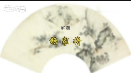 京剧《杨家将》李军 杨少彭 万琳等