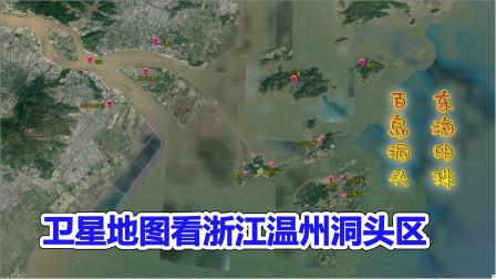 东海明珠,百岛洞头,卫星地图看浙江温州洞头区