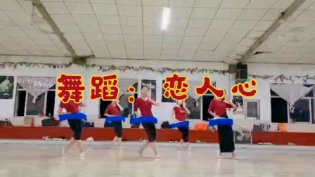 舞蹈:恋人心(五一、欣妍、小丹、慧琼、冬梅)