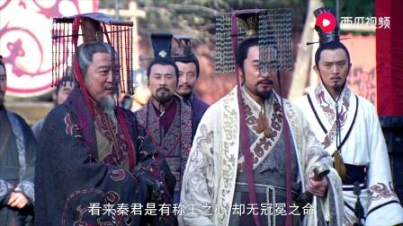 大秦帝国 魏惠王和齐宣王彭城相王片段