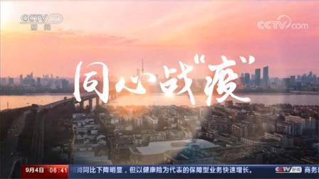 """纪录片《同心战""""疫""""》 今晚播出第三集"""