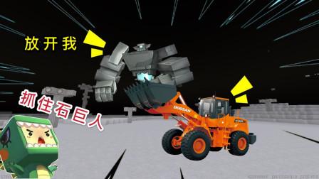 """迷你世界:大表哥制作""""捕兽战车"""",居然能把""""太空巨人""""举起来!"""