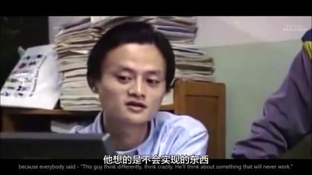 马云五分钟英文演讲《最伟大的成功》:献给迷茫中奋斗的你!
