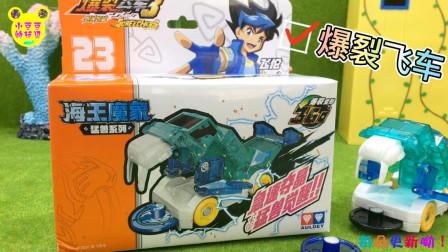 爆裂飞车海王魔象玩具开箱!急速夺晶猛兽觉醒