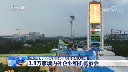2020年中国国际服务贸易交易会今天开幕