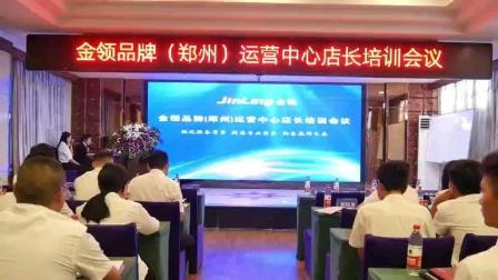 金领品牌(郑州)运营中心店长培训会议