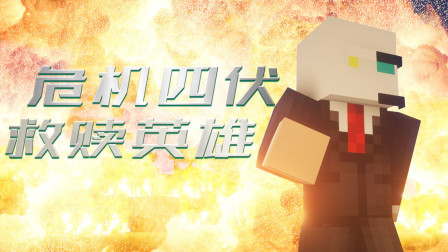【MC特效短剧】码方块生存 S02E02 战斗吧!无头吞噬者!