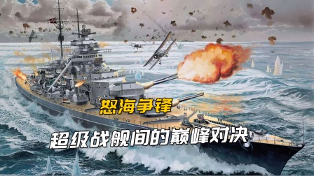 大舰巨炮的对决!五万吨抵近对轰,10分钟结束战斗