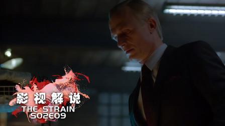 影视解说:美剧《血族》第二季第九集