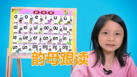 汉语拼音,24个韵母跟读示示范教学,韵母表