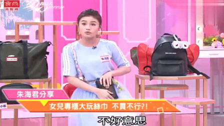 """女人我最大:朱海君的这个LV小包超能装!""""麻雀虽小五脏俱全""""!"""
