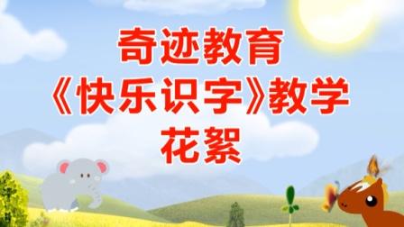 奇迹教育识字教学花絮-2