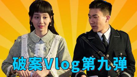 【追更解说】《旗袍美探》破案Vlog第九弹:杂志编辑惨死,罗秋恒苏雯丽再次联手