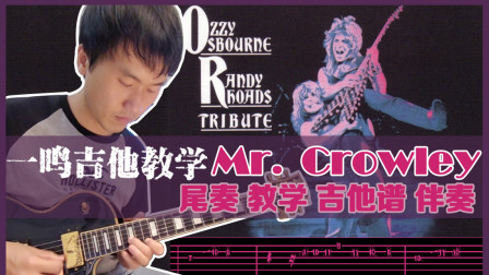 一鸣吉他教学 - Ozzy - Mr. Crowley 尾奏【吉他谱 伴奏】