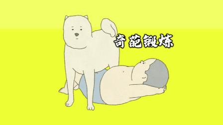 奇葩又温馨的日本锻炼游戏,做完800个仰卧起坐会发生什么?