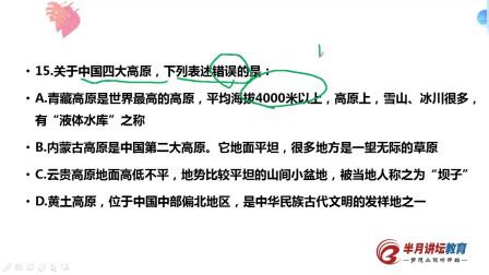 关于中国四大高原,下列表述错误的是?公考行测常识