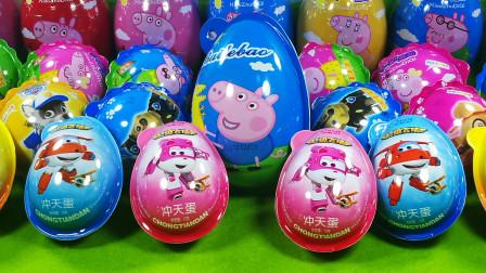 超级飞侠汪汪队小猪佩奇奇趣蛋分享小汽车小猪玩具