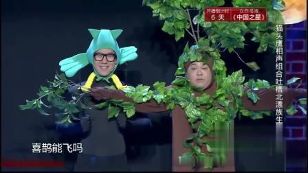 笑傲江湖:这样的相声太新鲜了,冯导笑乐了,观众笑声一片