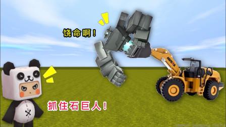 迷你世界:大表哥做了一个神器,是一台捕兽器,居然抓住了石巨人