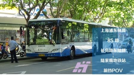 [POV]退役纪念——上海浦东杨高公交85路公交车陆家嘴地铁站方向全程前挡展望+三语报站
