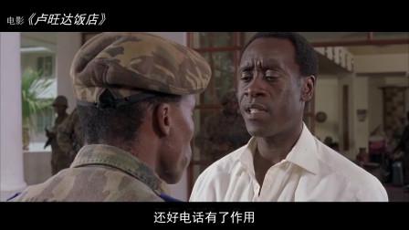 真实改编电影《卢旺达饭店》,豆瓣8.8,悲惨的卢旺达战争