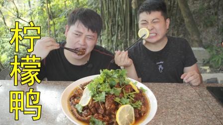 """广西经典名菜""""柠檬鸭"""",酸辣开胃,下饭还下酒特巴适"""