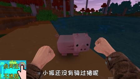 迷你世界真人版197:小振第一次在游戏里面骑猪,这速度太慢了