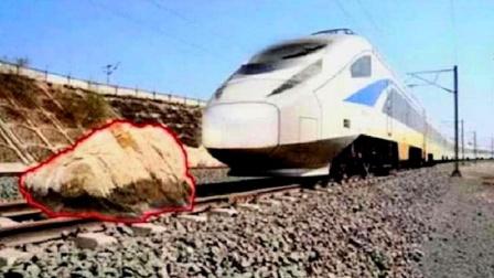 高铁行驶时,前方突然出现大石块咋办?看完感叹中国科技太牛了
