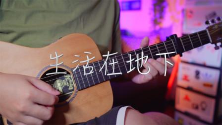 吉他弹唱野孩子《生活在地下》一首经典民谣歌曲
