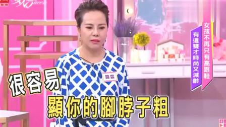 女人我最大:土土的台湾大姐,穿对鞋子也能气质又时尚!