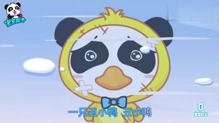 宝宝巴士:丑小鸭被欺负,冬天身体都冻僵,春天来临变天鹅!