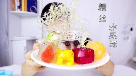 """自制网上爆火的透明水果冻,加上""""糖丝鸟巢"""",会更好吃吗?"""