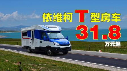依维柯T型房车31.8万元起,成都车展现车展示讲解!