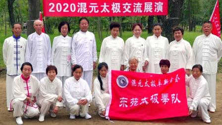 2020年阜新市混元太极拳展演 东苑混元太极拳队