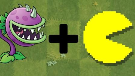 植物大战僵尸2: 食人花和吃豆人的完美结合