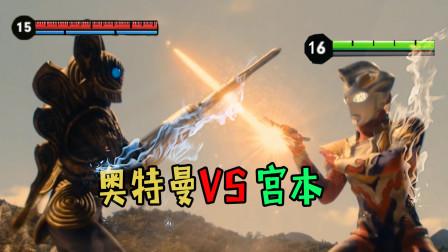 奥特曼四川话搞笑配音 第一季 第101集 奥特曼大战宫本武藏?